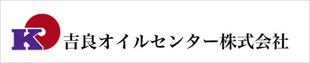 吉良オイルセンター株式会社