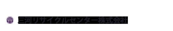 三河リサイクルセンター株式会社