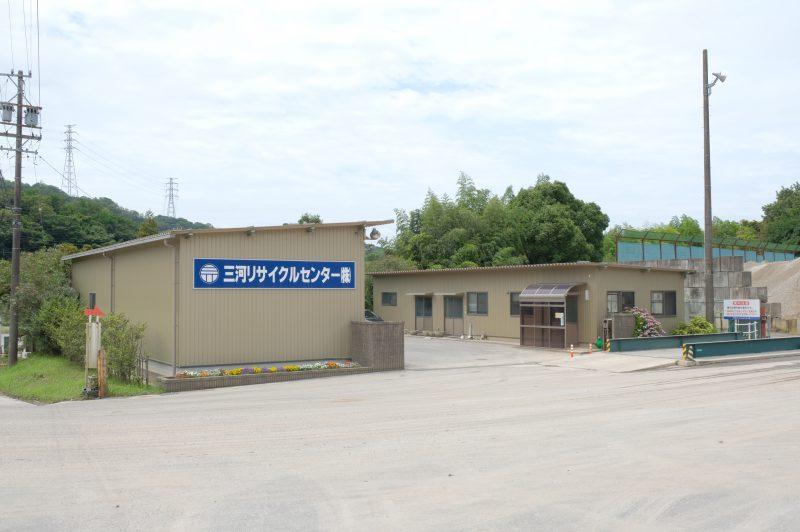 三河リサイクルセンター